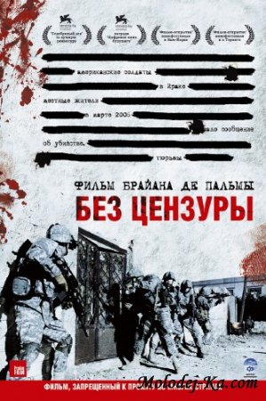 Без цензуры / Redacted (Брайан Де Пальма, драма, криминал, военный, 2007) [DVDRip, профессиональный