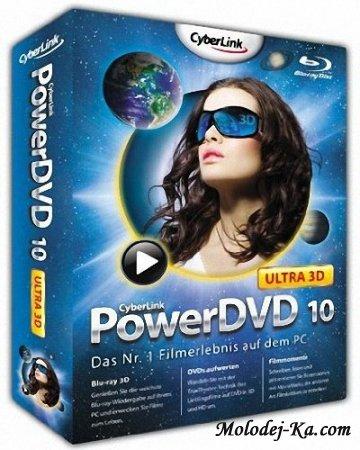 CyberLink PowerDVD Ultra 10.0.1714 Ru от Loginvovchyk
