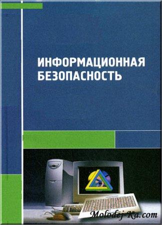 Серьезная литература по информационной безопасности
