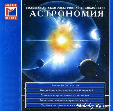 Большая детская электронная энциклопедия Астрономия