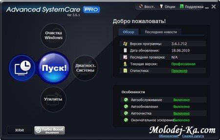 Advanced SystemCare Pro v3.6.1.712 ML Portable