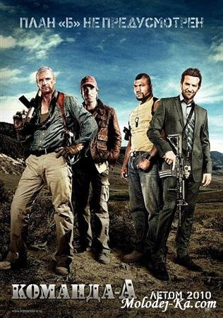 Команда «А» / The A-Team (2010/700Mb/DVDRip)