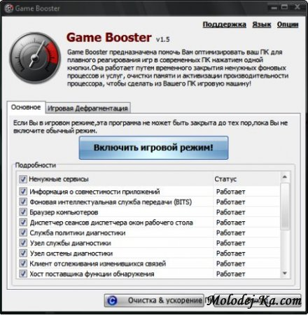 Game Booster 1.5 Ru Portable