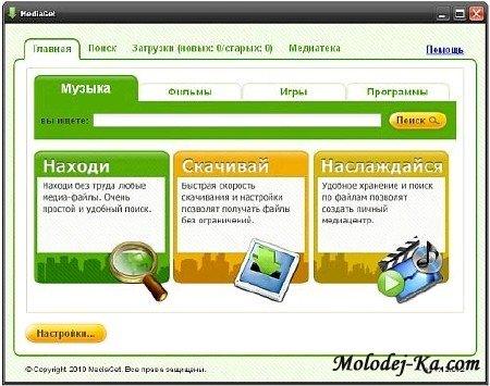 MediaGet 1.12.028 Rus