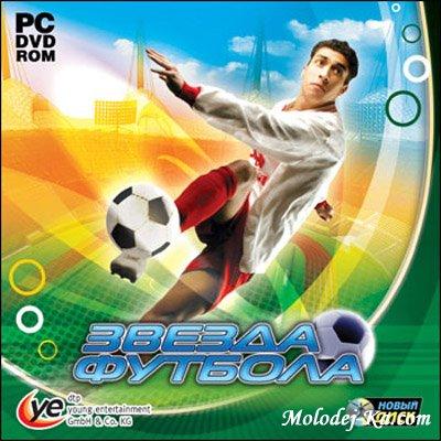 Звезда футбола / Soccer Champ (2009) RUS
