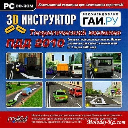 3D Инструктор.Теоретический экзамен ПДД 2010