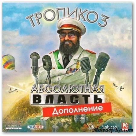 Тропико 3: Абсолютная власть. Дополнение (2010/RUS)