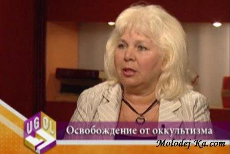 """Освобождение от оккультизма """"Угол"""""""