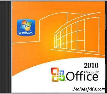 Microsoft Office Professional Plus 2010 VL x86 Ru Активированный