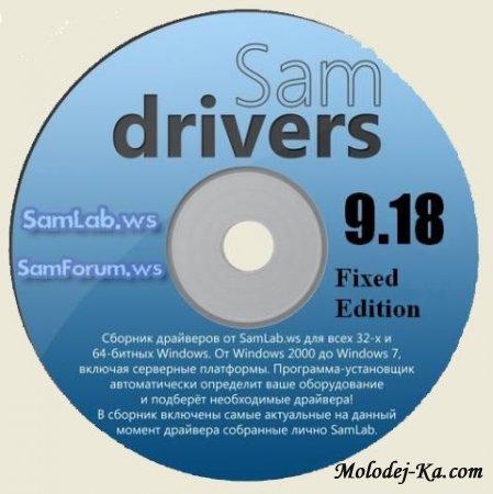 SamDrivers 9.18 Fixed Edition