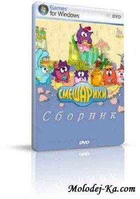 Сборник. Смешарики (2009/RUS) PC