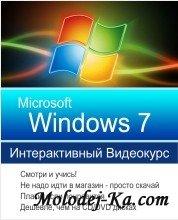 Microsoft Windows 7. Интерактивный видеокурс (2010)