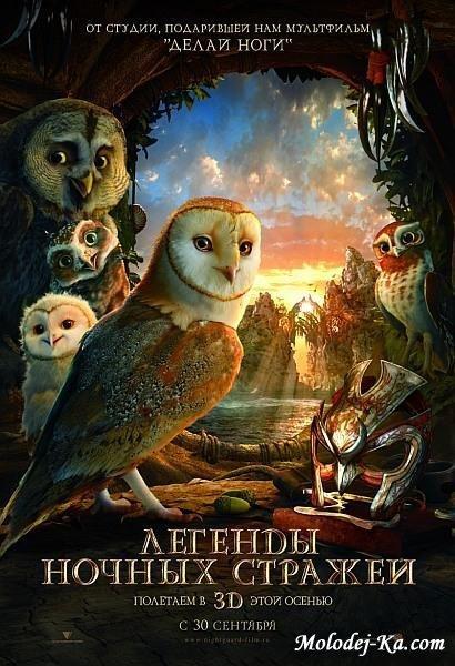Легенды ночных стражей / Legend of the Guardians: The Owls of Ga'Hoole (2010) CAMRip