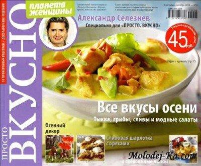 Просто. Вкусно №5 (сентябрь-октябрь 2010) PDF