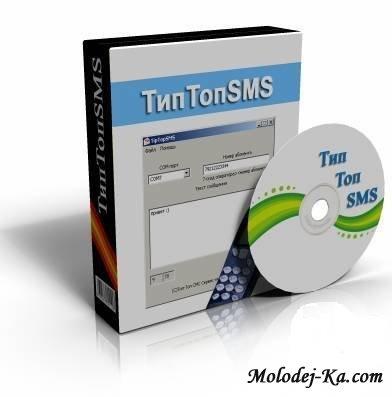 Tip-Top SMS 4.7 Rus - Бесплатная отправка sms с поддельного номера