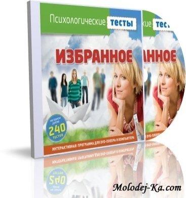 Психологические тесты (240шт.|DVD-Video ) Rus