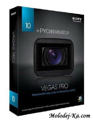 Sony Vegas Pro 10 Build 387 32bit + Русификатор