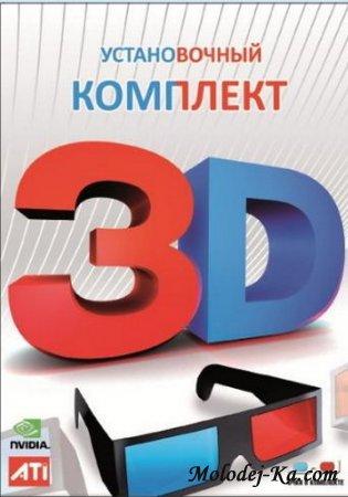 Установочный комплект 3D 2010