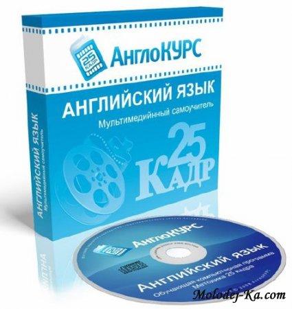АнглоКУРС 25 Кадр