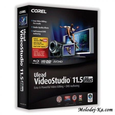 Ulead VideoStudio 11.5 Plus Русская версия