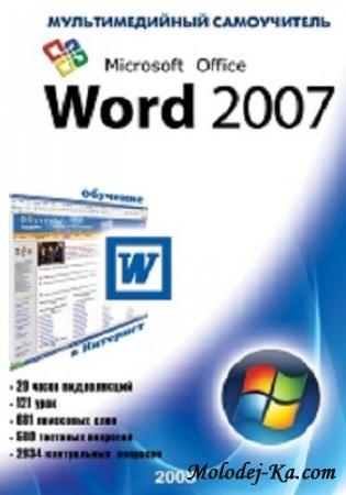 Самоучитель. Microsoft Office Word 2007. Базовый курс