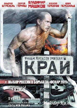 Край (2010) DVD5