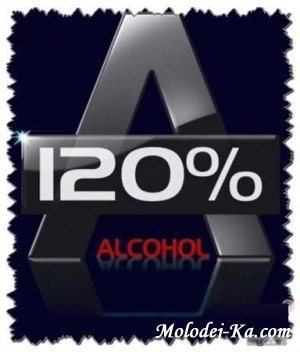 Alcohol 120% 2.0.1.1820 Retail + Trial + Portable