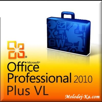 Майкрософт Офис 2010 Professional Plus 2010 VL 14.0.4763.1000 x32 x64 (Английский)