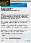 Microsoft Office 2011 v14.0.0.100825 for Мак ОС Русский) Retail + Фиксы