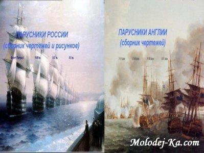 Saillship | Парусники Англии и России (2010)