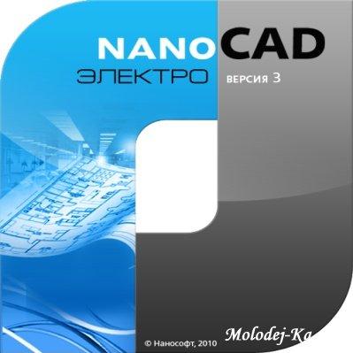 nanoCAD Электро 3.0 (сборка 447) (Русский) от 11.2010