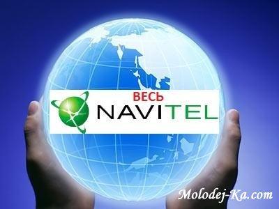 Navitel - Последняя и вся сборка карт