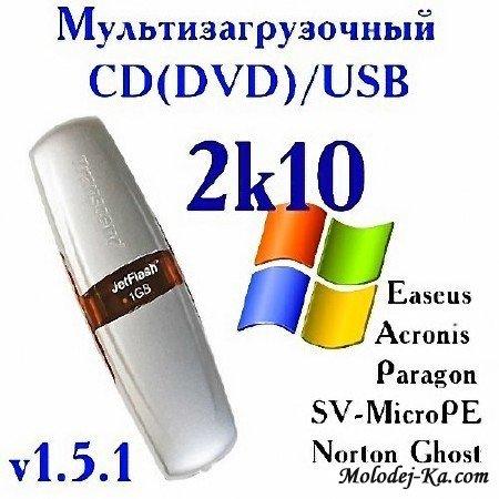 Мультизагрузочный 2k10 CD (DVD) & USB v.1.5.1 2010