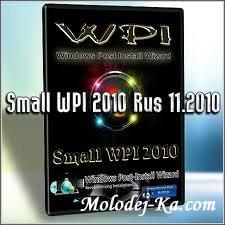 Small WPI 2010 Small [Русский]