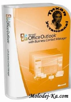 Microsoft Outlook 2010 v 14.0.4763.1000 RUS 2010