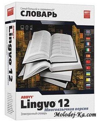 ABBYY Lingvo 12 (Русский) + Серийный ключ