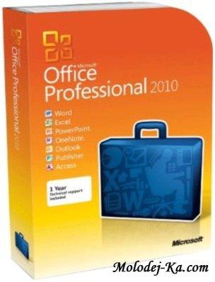MS Office Professional 2010 Русский Plus SP1 Бета volume x86 (version v.14.6010) (обновления 112010)