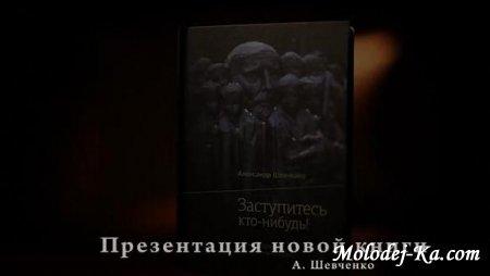 Заступитесь кто-нибудь Книга Александра Шевченко