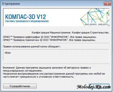 KOMPAS-3D V12 PORTABLE FULL WINDOWS 7 and XP 2010
