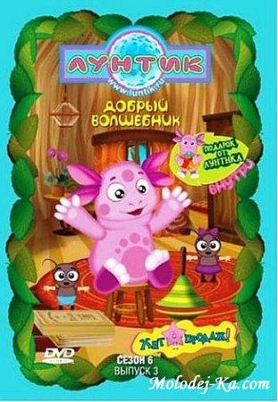 Лунтик. Добрый волшебник (Сезон 6, Выпуск 3) (2010) DVD5