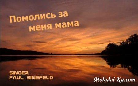 Помолись за меня мама Singer (Paul Binefeld)