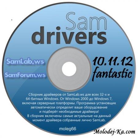 SamDrivers 10.11.12 Fantastic Edition (2010) Ru