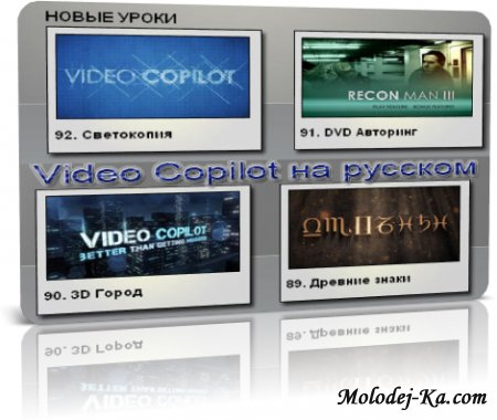 Video Copilot на русском / Andrew Kramer /Adobe After Effects (56-92урок) (2009-2010)
