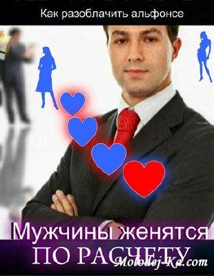 Мужчины женятся по расчету (2010) SatRip
