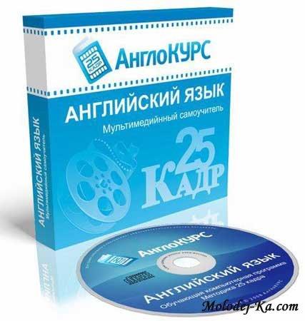 Англокурс 25 кадр v.1.0 (2010) RUS