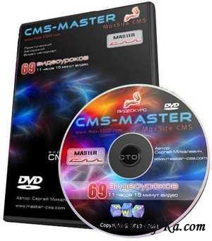 CMS-Master (2010)