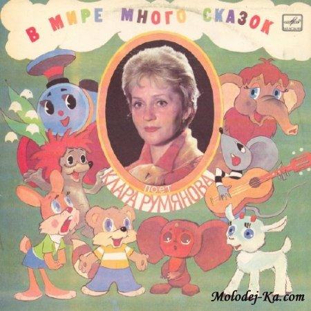Клара Румянова - В мире много сказок (1983)