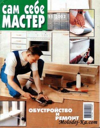 Журнал Сам себе мастер №11 2002