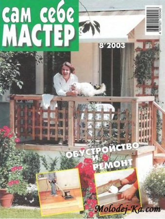 Журнал Сам себе мастер №8 2003