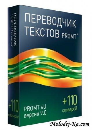 PROMT 4U версия 9.0 + словари (2010)